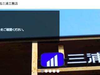 三浦工務店