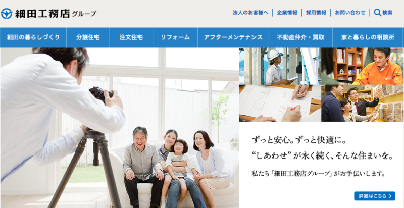 細田工務店